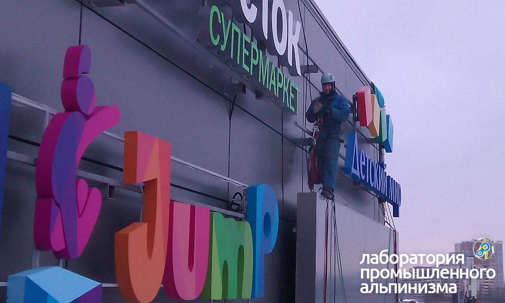 demontazh-vyveski-fasad-torgovy-centr-1216_01