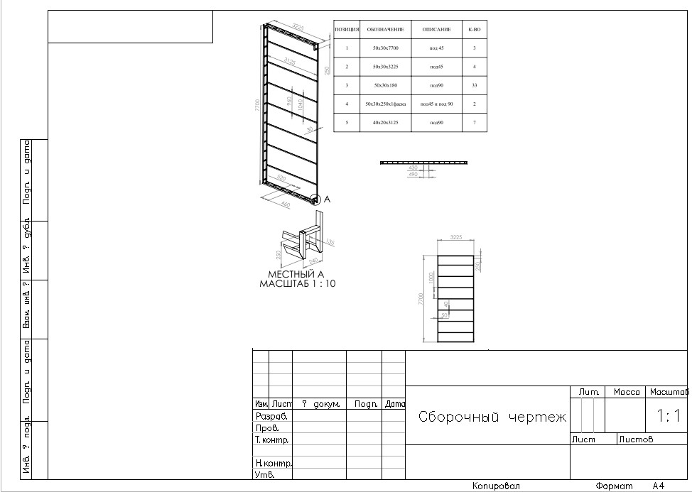 Проектирование рамы и монтаж баннера